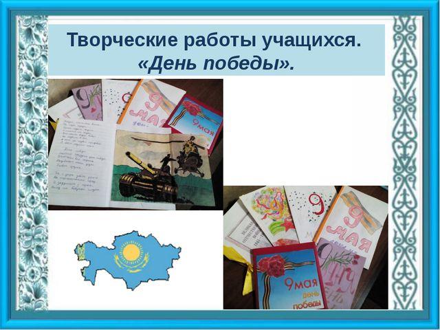 Творческие работы учащихся. «День победы».