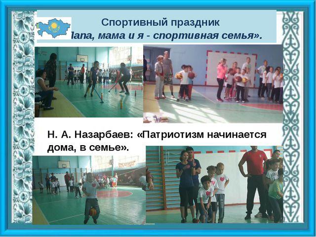 Спортивный праздник «Папа, мама и я - спортивная семья». Н. А. Назарбаев: «П...