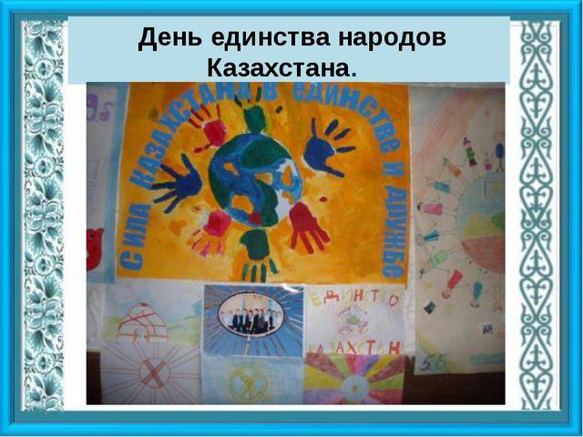 День единства народов Казахстана.