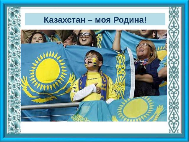 Казахстан – моя Родина!