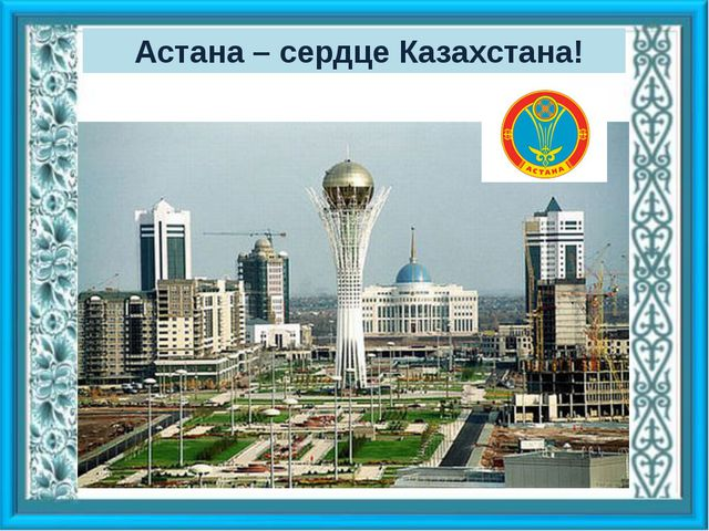 Астана – сердце Казахстана!
