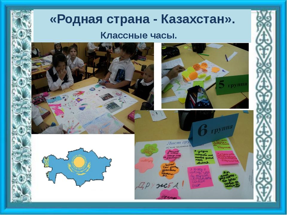 «Родная страна - Казахстан». Классные часы.