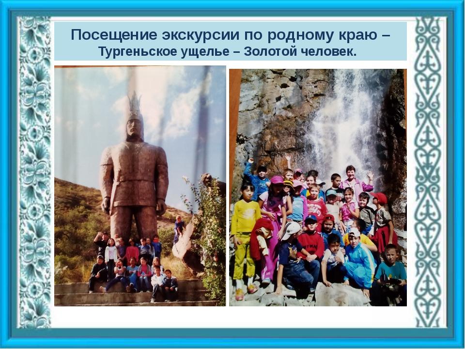 Посещение экскурсии по родному краю – Тургеньское ущелье – Золотой человек.