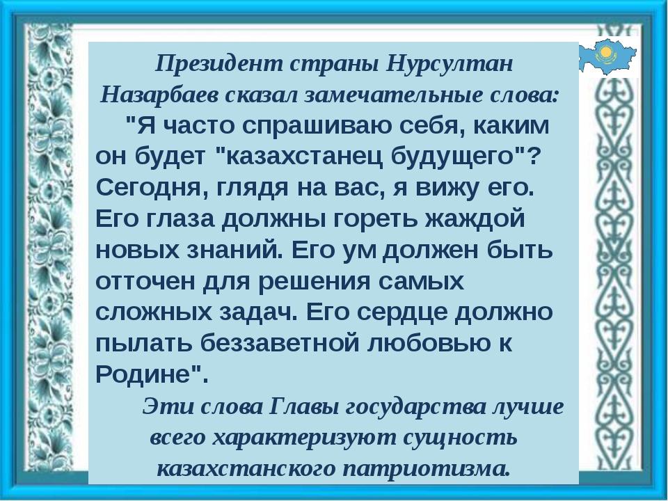 """Президент страны Нурсултан Назарбаев сказал замечательные слова: """"Я часто спр..."""