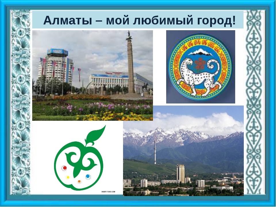 Алматы – мой любимый город!