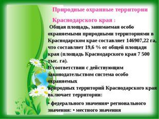 Общая площадь, занимаемая особо охраняемыми природными территориями в Красно
