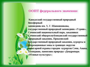 Кавказский государственный природный биосферный заповедник им. Х. Г. Шапошни