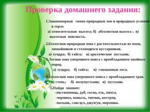 1.Закономерная смена природных зон и природных условий в горах а) относительн