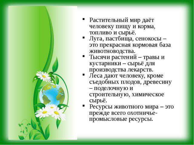 Растительный мир даёт человеку пищу и корма, топливо и сырьё. Луга, пастбища,...