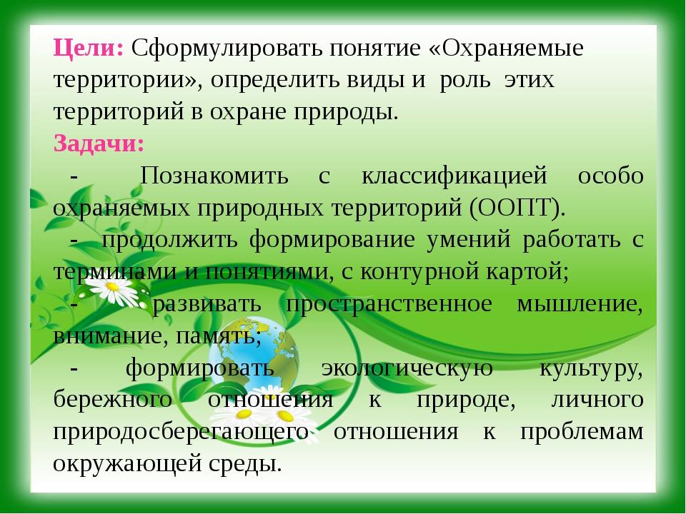 Цели: Сформулировать понятие «Охраняемые территории», определить виды и роль...