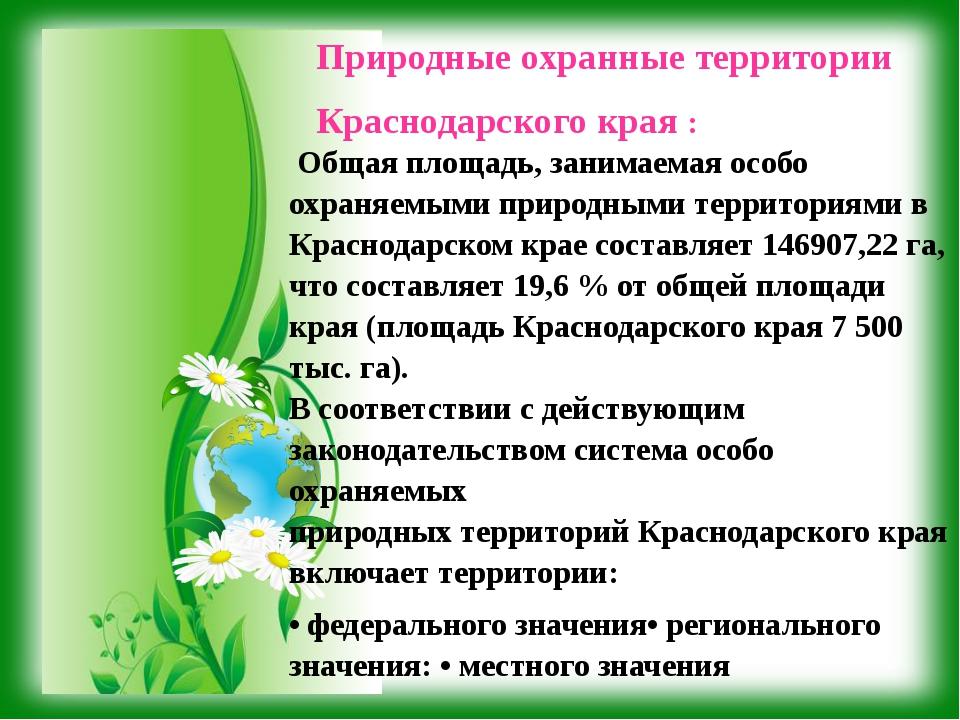 Общая площадь, занимаемая особо охраняемыми природными территориями в Красно...