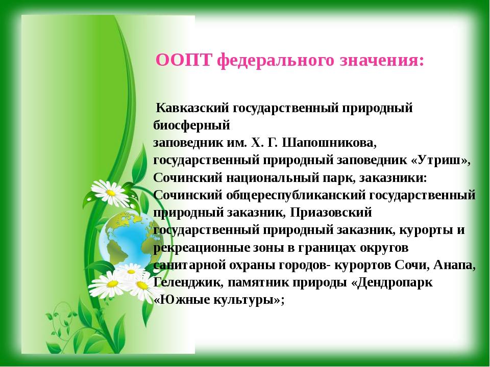 Кавказский государственный природный биосферный заповедник им. Х. Г. Шапошни...