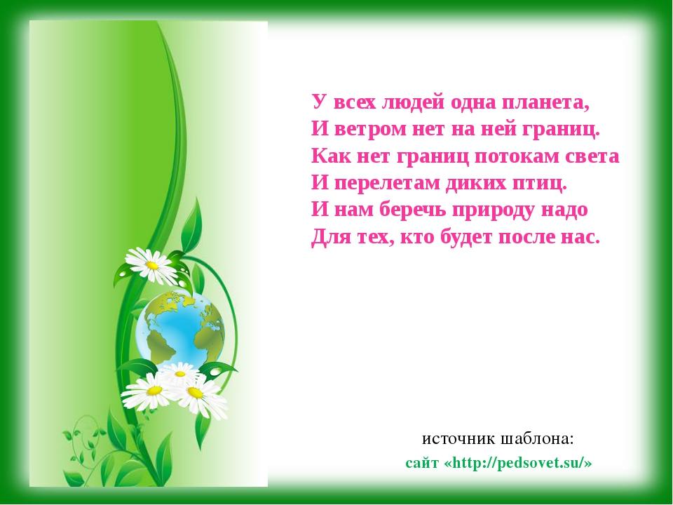 источник шаблона: сайт «http://pedsovet.su/» У всех людей одна планета, И вет...
