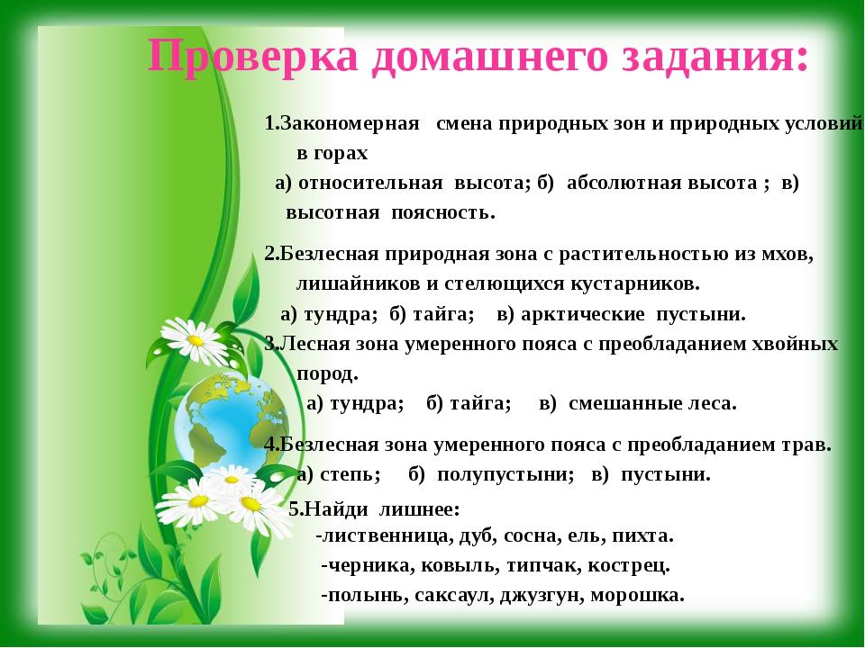 1.Закономерная смена природных зон и природных условий в горах а) относительн...