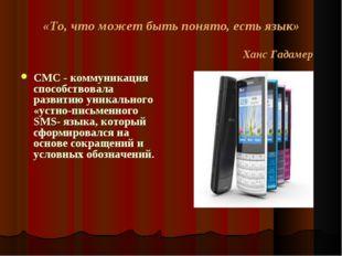 «То, что может быть понято, есть язык» Ханс Гадамер СМС - коммуникация спосо