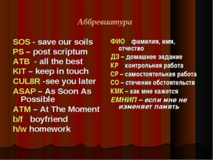 Аббревиатура SOS - save our soils PS – post scriptum ATB - all the best KIT –