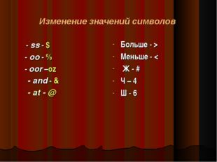 Изменение значений символов - ss - $ - oo - % - oor –oz - and - & - at - @ Бо