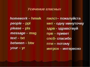 Усечение гласных homework – hmwk people – ppl please – pls message – msg text