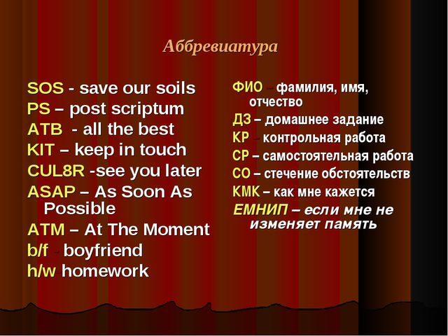 Аббревиатура SOS - save our soils PS – post scriptum ATB - all the best KIT –...