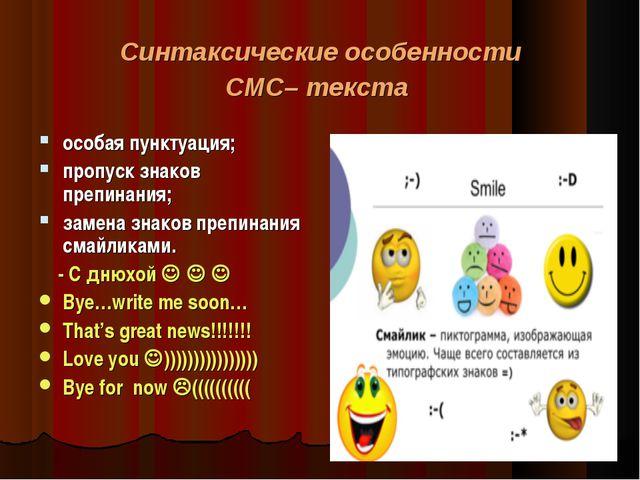 Синтаксические особенности СМС– текста особая пунктуация; пропуск знаков преп...