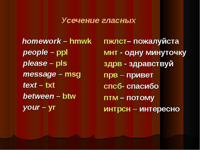 Усечение гласных homework – hmwk people – ppl please – pls message – msg text...