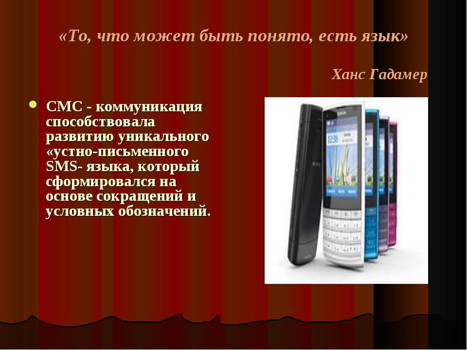 «То, что может быть понято, есть язык» Ханс Гадамер СМС - коммуникация спосо...