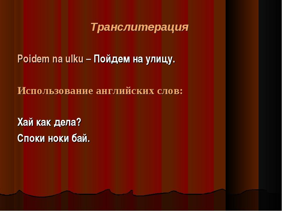 Транслитерация Poidem na ulku – Пойдем на улицу. Использование английских сло...