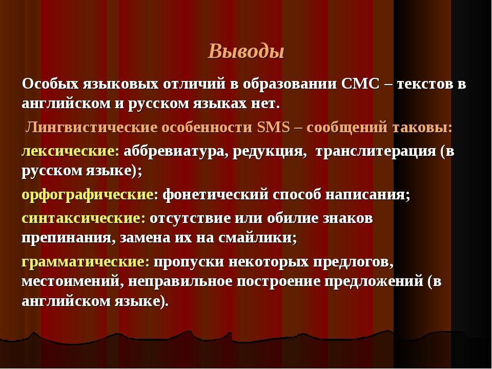 Выводы Особых языковых отличий в образовании СМС – текстов в английском и рус...
