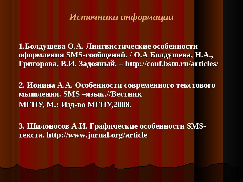 Источники информации 1.Болдушева О.А. Лингвистические особенности оформления...