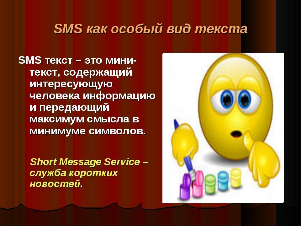 SMS как особый вид текста SMS текст – это мини-текст, содержащий интересующую...