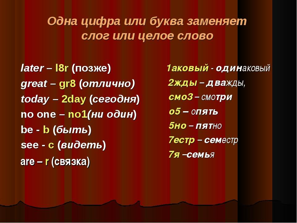 Одна цифра или буква заменяет слог или целое слово later – l8r (позже) great...