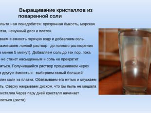 Для опыта нам понадобится: прозрачная ёмкость, морская соль, нитка, ненужны