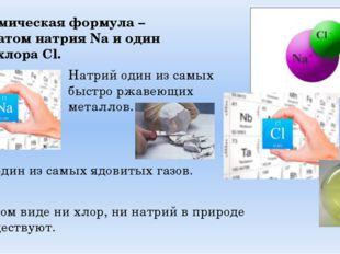 Её химическая формула – один атом натрия Na и один атом хлора Cl. Хлор один и