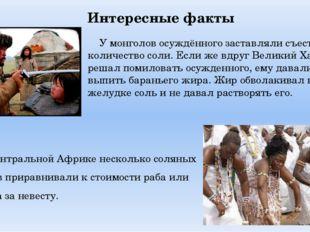 Интересные факты У монголов осуждённого заставляли съесть энное количество со