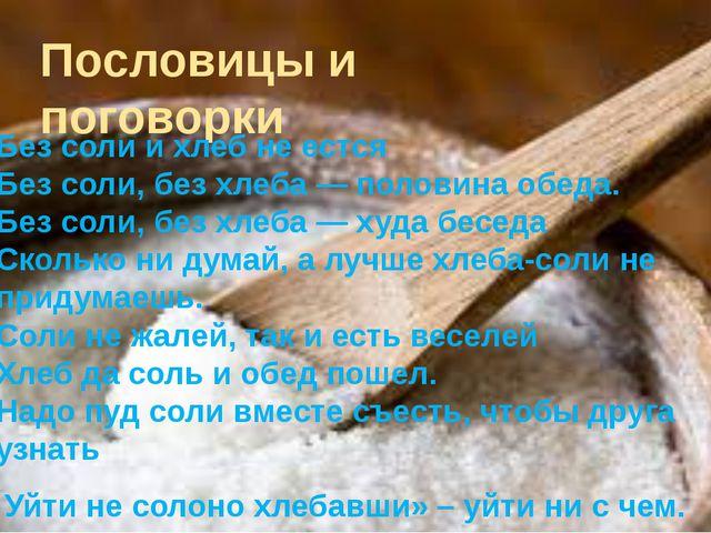 Пословицы и поговорки Без соли и хлеб не естся Без соли, без хлеба — половина...