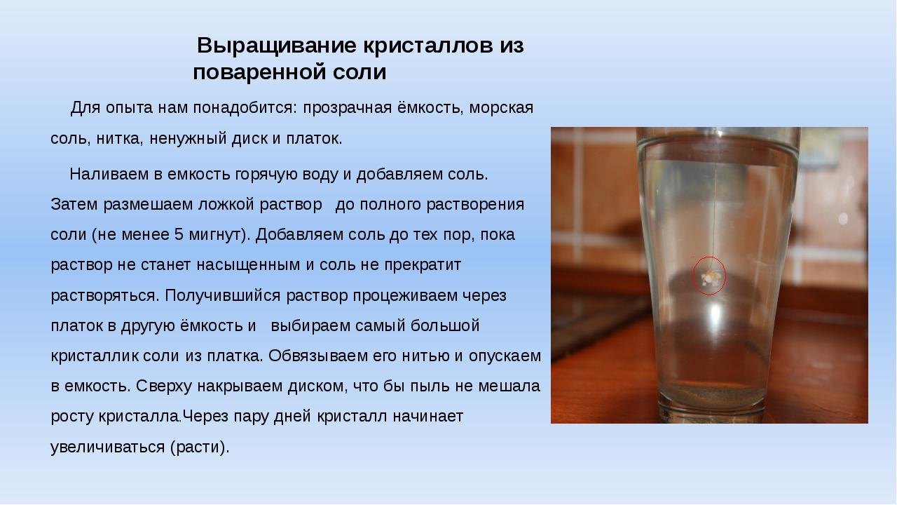 Для опыта нам понадобится: прозрачная ёмкость, морская соль, нитка, ненужны...