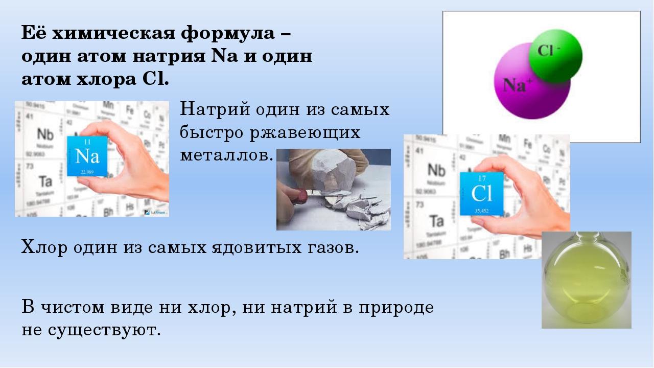 Её химическая формула – один атом натрия Na и один атом хлора Cl. Хлор один и...