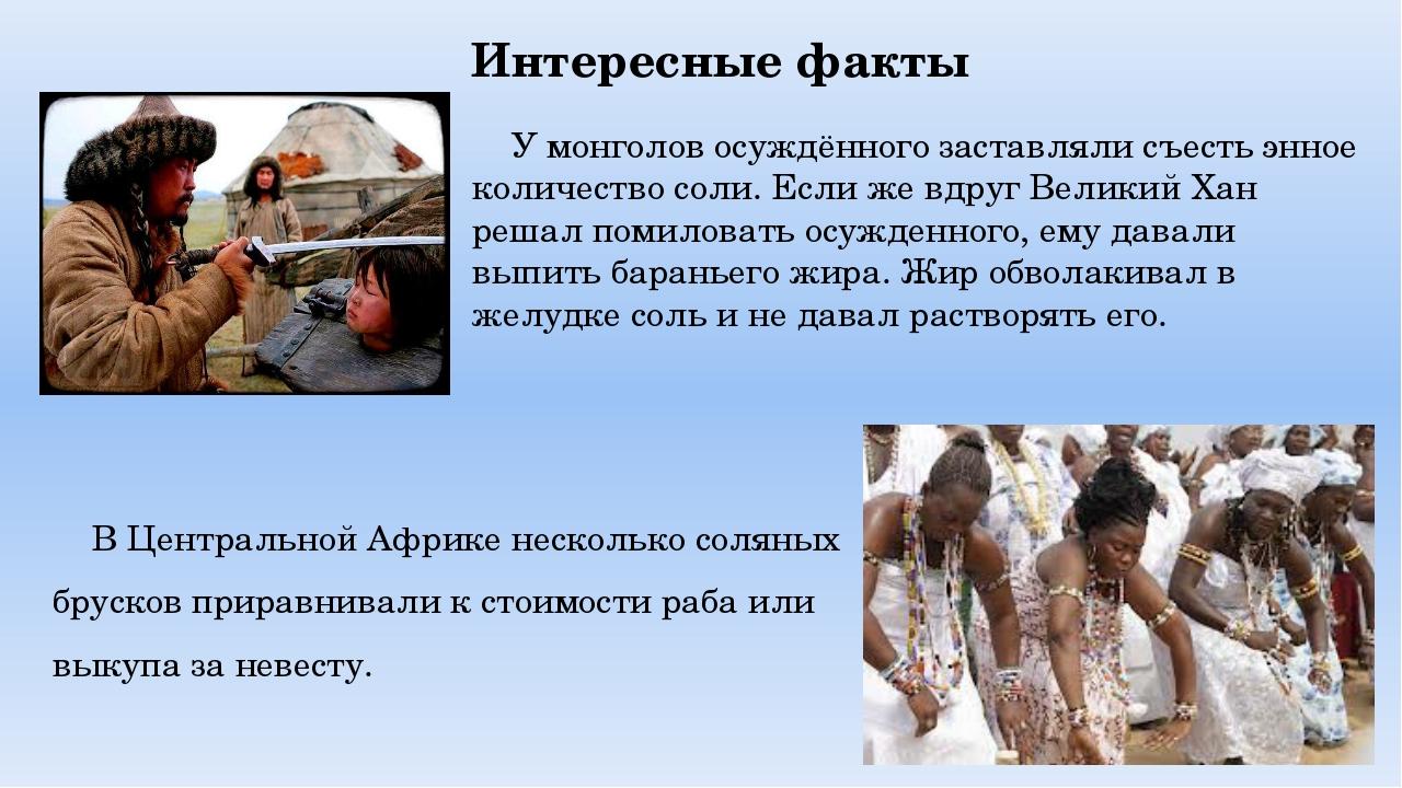 Интересные факты У монголов осуждённого заставляли съесть энное количество со...