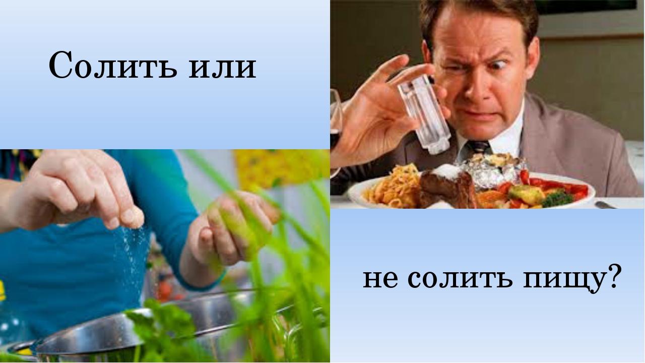 Солить или не солить пищу?
