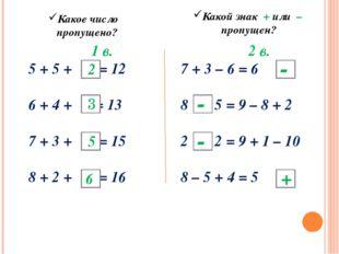 Какое число пропущено? 1 в. 5 + 5 + = 12 6 + 4 + = 13 7 + 3 + = 15 8 + 2 + =