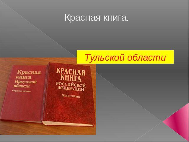 Красная книга. Тульской области
