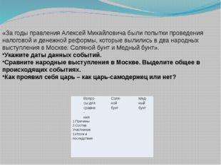 «За годы правления Алексей Михайловича были попытки проведения налоговой и де