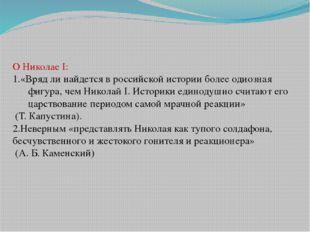 О Николае I: 1.«Вряд ли найдется в российской истории более одиозная фигура,