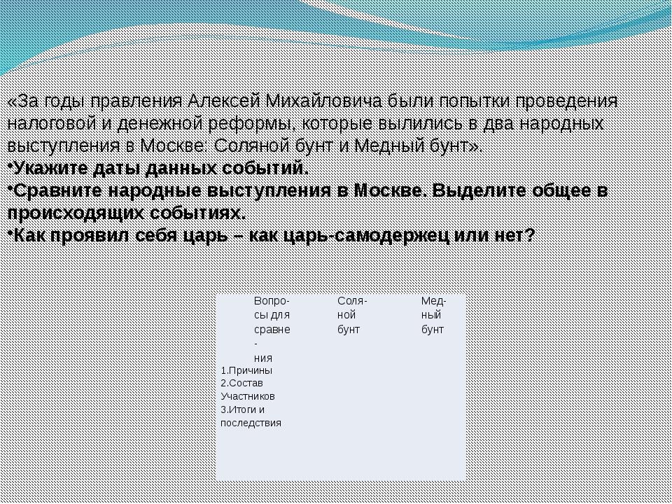 «За годы правления Алексей Михайловича были попытки проведения налоговой и де...