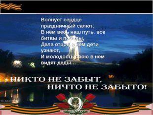 Волнует сердце праздничный салют, В нём весь наш путь, все битвы и победы, Де