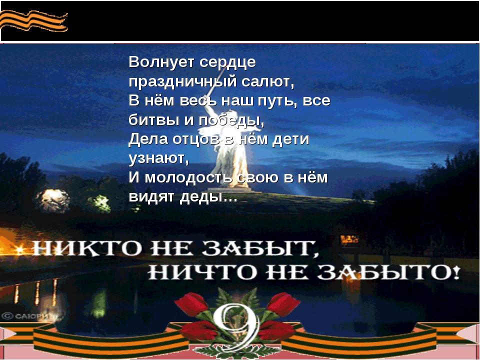 Волнует сердце праздничный салют, В нём весь наш путь, все битвы и победы, Де...
