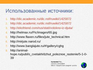 Использованные источники: http://dic.academic.ru/dic.nsf/ruwiki/1425872 http:
