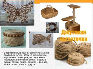 Всевозможные панно, выполненные из джутовых нитей, вазы из мешковины, картинн