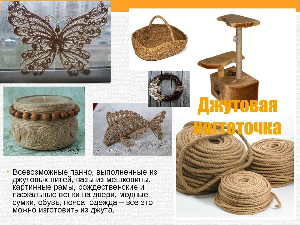 Всевозможные панно, выполненные из джутовых нитей, вазы из мешковины, картинн...