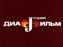 https://upload.wikimedia.org/wikipedia/ru/thumb/1/1c/Diafilm_logo.jpg/220px-Diafilm_logo.jpg